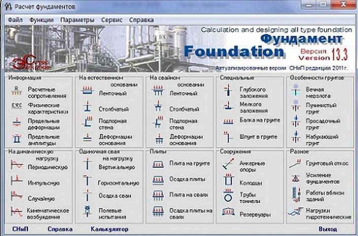 Программа расчета плитных фундаментов скачать бесплатно
