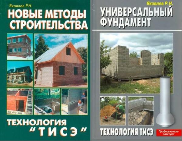 Технология ТИСЭ книга Яковлева